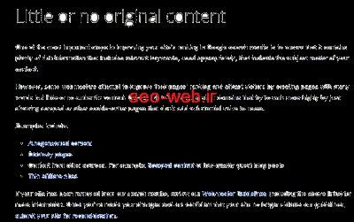 دستورالعمل کیفیت پست مقاله سایت وبلاگ گوگل و اثر آن در ارزش دامنه سایت