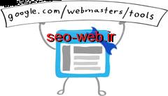 گوگل برای سایت شما