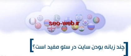 چند زبانه بودن سایت در سئو مفید است